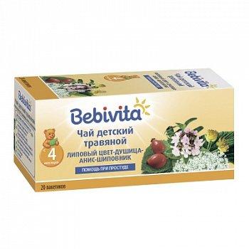 Bebivita Чай